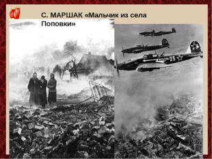 С. МАРШАК «Мальчик из села Поповки»