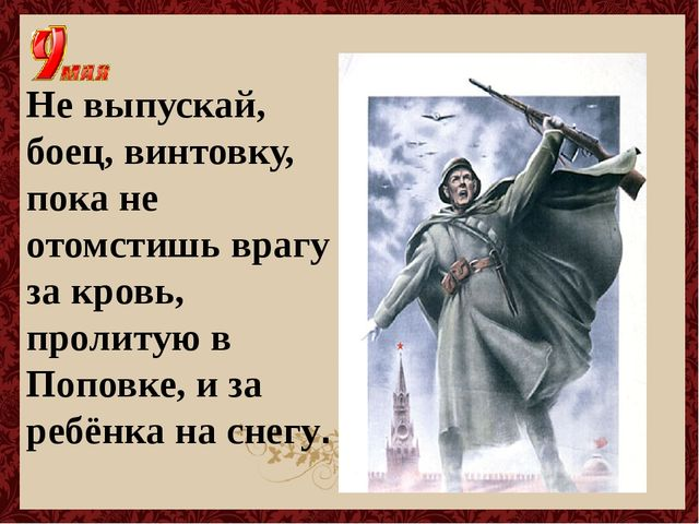 Не выпускай, боец, винтовку, пока не отомстишь врагу за кровь, пролитую в Поп...