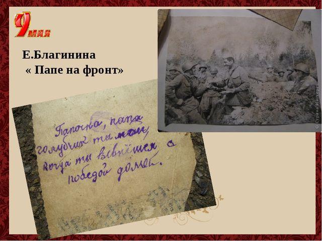 Е.Благинина « Папе на фронт»