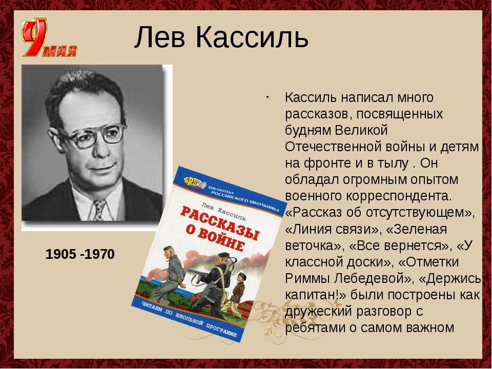 Лев Кассиль Кассиль написал много рассказов, посвященных будням Великой Отече...