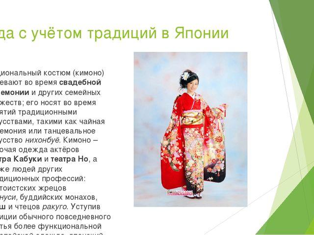 Мода с учётом традиций в Японии Национальный костюм (кимоно) надевают во врем...