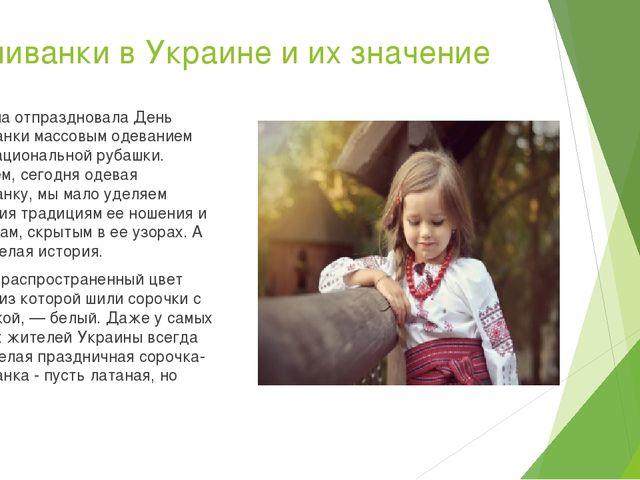 Вышиванки в Украине и их значение Украина отпраздновала День вышиванки массов...