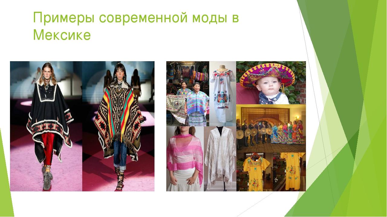 Примеры современной моды в Мексике