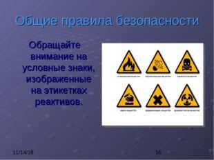 Общие правила безопасности Обращайте внимание на условные знаки, изображенные