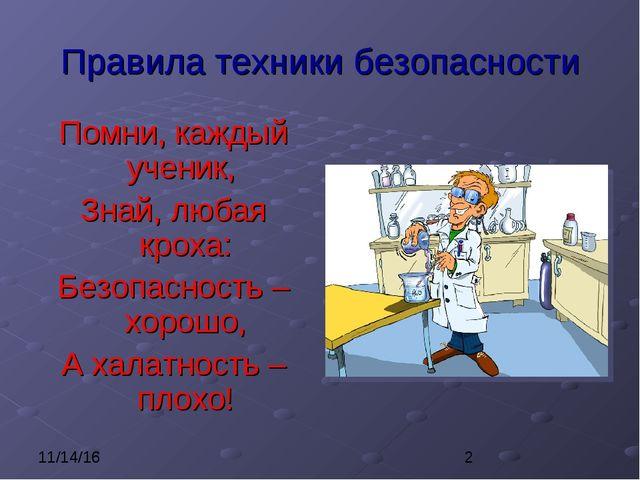 Правила техники безопасности Помни, каждый ученик, Знай, любая кроха: Безопас...