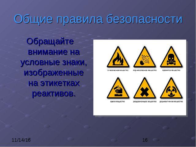 Общие правила безопасности Обращайте внимание на условные знаки, изображенные...