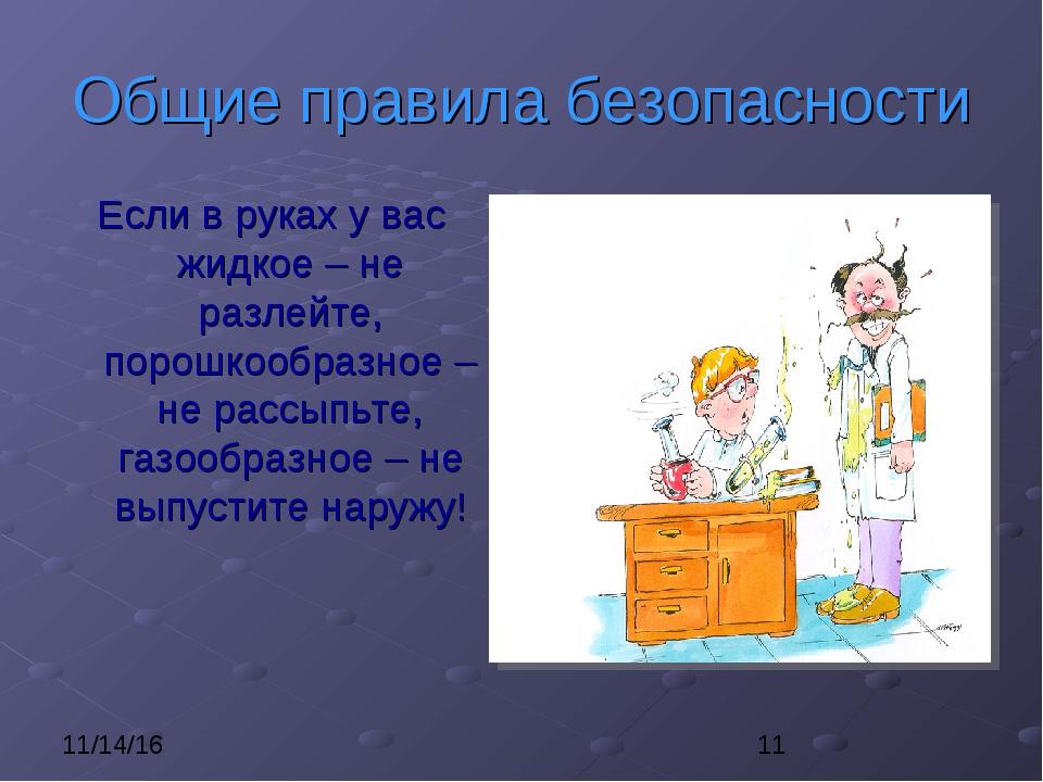 Общие правила безопасности Если в руках у вас жидкое – не разлейте, порошкооб...