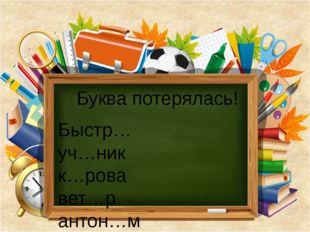 Буква потерялась! Быстр… уч…ник к…рова вет…р антон…м