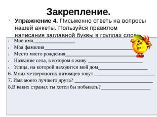 Закрепление. Упражнение 4. Письменно ответь на вопросы нашей анкеты. Пользуйс