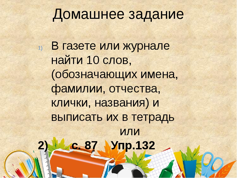 Домашнее задание В газете или журнале найти 10 слов, (обозначающих имена, фам...