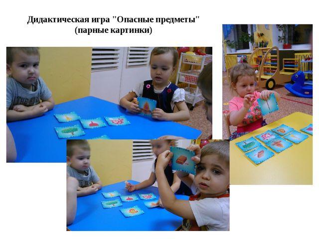 """Дидактическая игра """"Опасные предметы"""" (парные картинки)"""