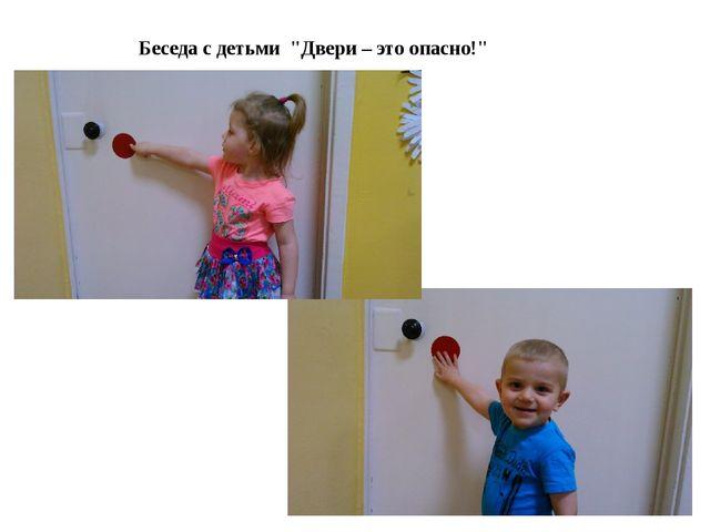 """Беседа с детьми """"Двери – это опасно!"""""""