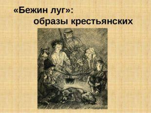 «Бежин луг»: образы крестьянских детей.