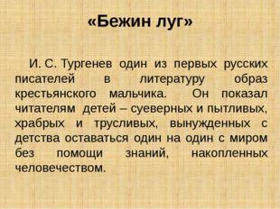 «Бежин луг» И.С.Тургенев один из первых русских писателей в литературу обр