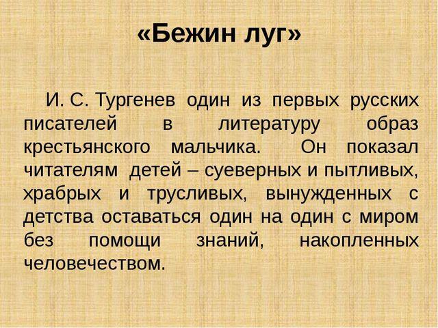 «Бежин луг» И.С.Тургенев один из первых русских писателей в литературу обр...