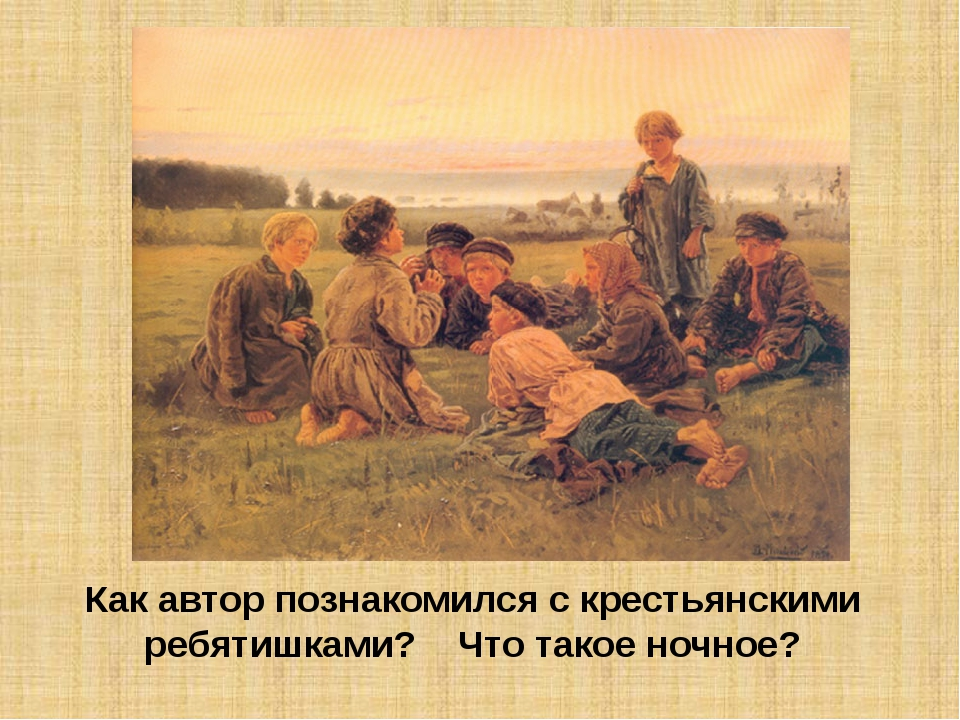 Как автор познакомился с крестьянскими ребятишками? Что такое ночное?