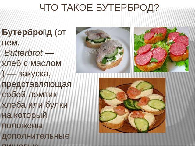 Скачать реферат о бутербродах презентация на тему как написать статью