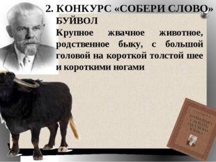 БУЙВОЛ Крупное жвачное животное, родственное быку, с большой головой на корот