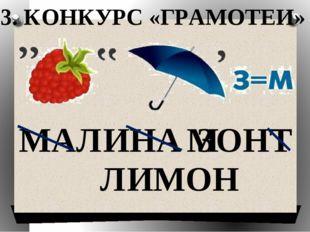 МАЛИНА ЗОНТ ЛИ МОН М 3. КОНКУРС «ГРАМОТЕИ»
