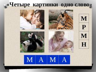 «Четыре картинки одно слово» М Р М Н А А М А М А
