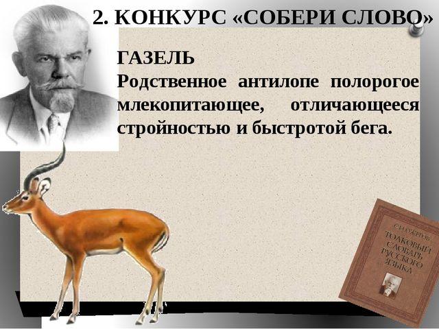 ГАЗЕЛЬ Родственное антилопе полорогое млекопитающее, отличающееся стройностью...