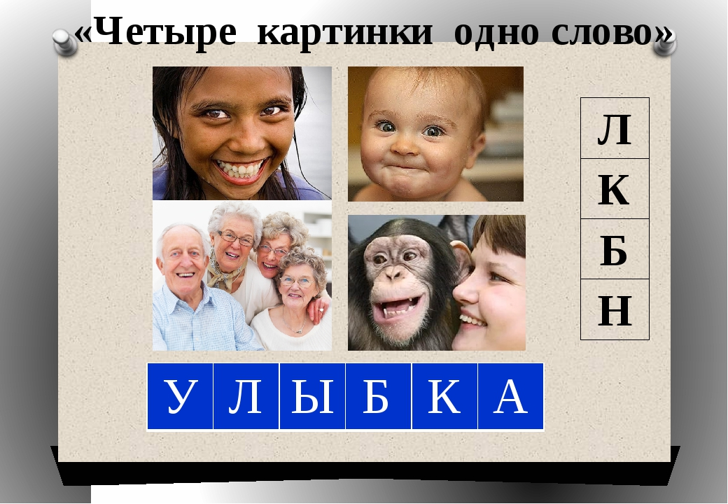 «Четыре картинки одно слово» Л К Б Н У Ы А У Л Ы Б К А
