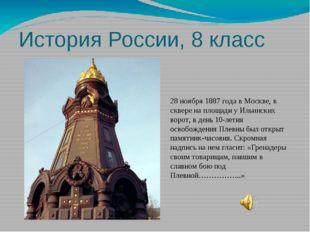 История России, 8 класс 28 ноября 1887 года в Москве, в сквере на площади у И