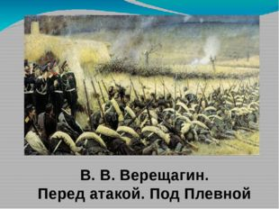 В. В. Верещагин. Перед атакой. Под Плевной