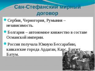 Сан-Стефанский мирный договор (19 февраля 1878 г.) Сербия, Черногория, Румыни
