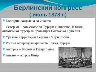 Берлинский конгресс ( июль 1878 г.) Болгария разделена на 2 части: Северная –