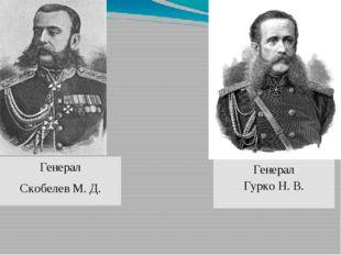 Генерал Скобелев М. Д. Генерал Гурко Н. В.
