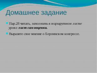 Домашнее задание Пар.28 читать, заполнить в маршрутном листе урока лист самоо