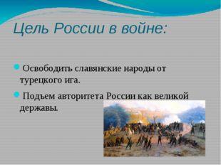 Цель России в войне: Освободить славянские народы от турецкого ига. Подъем ав