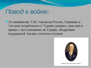 Повод к войне: По инициативе А.М. Горчакова Россия, Германия и Австрия потре