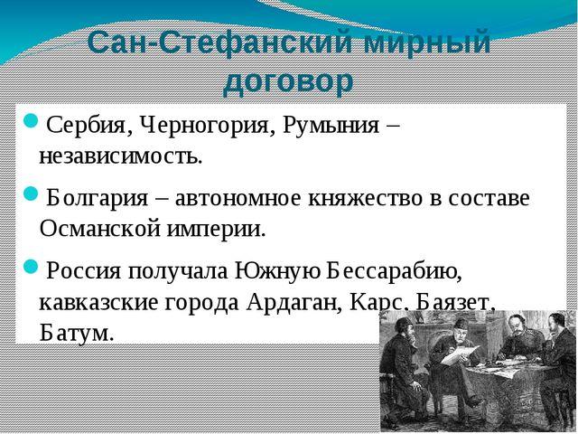 Сан-Стефанский мирный договор (19 февраля 1878 г.) Сербия, Черногория, Румыни...