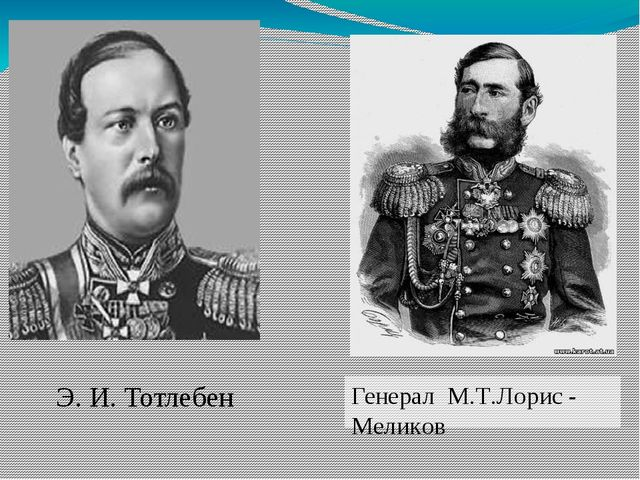 Генерал М.Т.Лорис - Меликов Э. И. Тотлебен