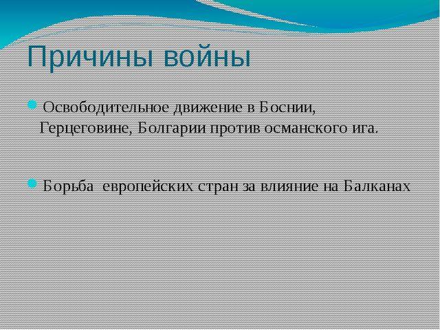 Причины войны Освободительное движение в Боснии, Герцеговине, Болгарии против...