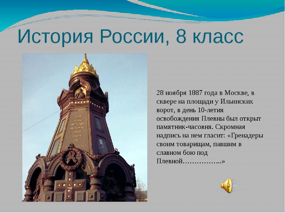 История России, 8 класс 28 ноября 1887 года в Москве, в сквере на площади у И...