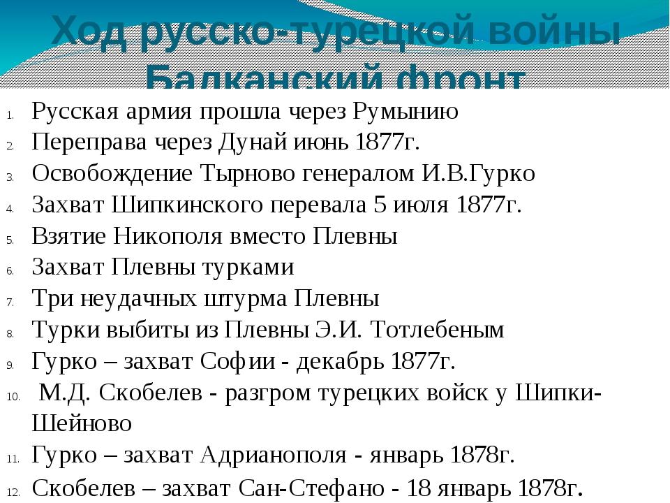 Ход русско-турецкой войны Балканский фронт Русская армия прошла через Румынию...
