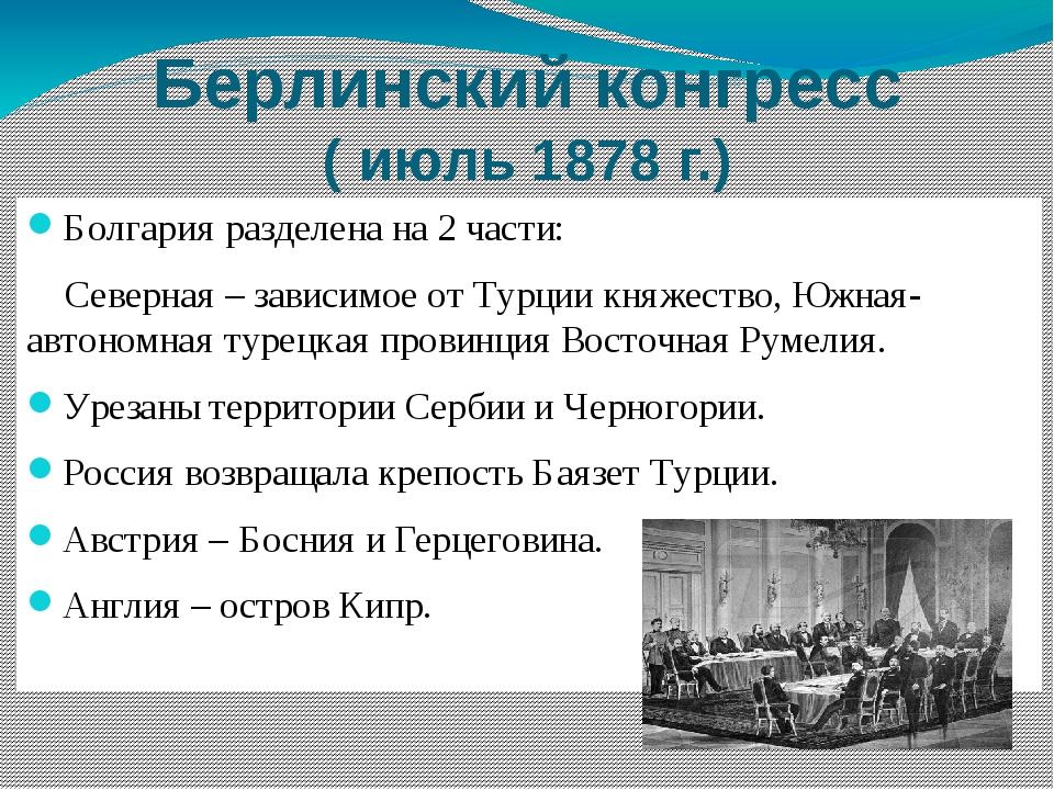 Берлинский конгресс ( июль 1878 г.) Болгария разделена на 2 части: Северная –...