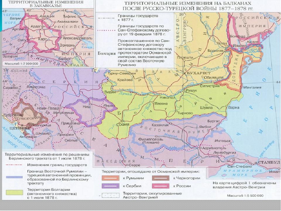 русско-турецкая 1878 война-1877 история гдз кк