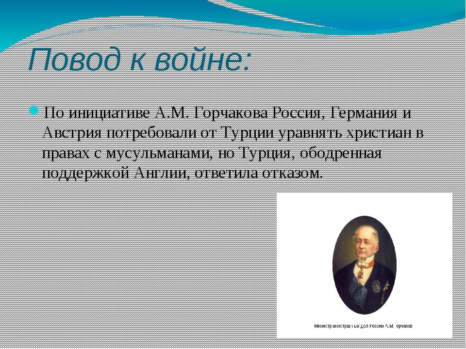 Повод к войне: По инициативе А.М. Горчакова Россия, Германия и Австрия потре...