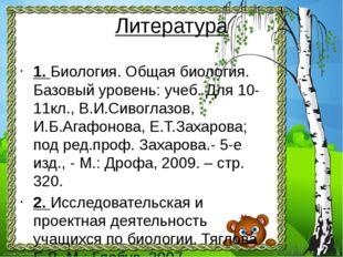 Литература 1. Биология. Общая биология. Базовый уровень: учеб. Для 10-11кл.,