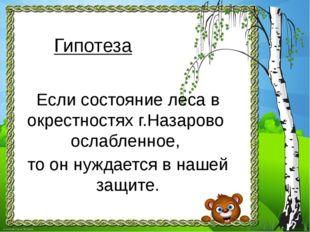 Гипотеза Если состояние леса в окрестностях г.Назарово ослабленное, то он ну