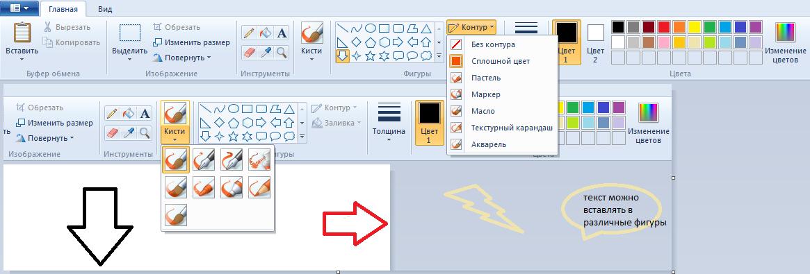 Как сделать две стрелки на компьютере