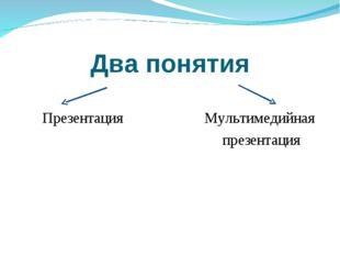 Презентация Мультимедийная презентация Два понятия