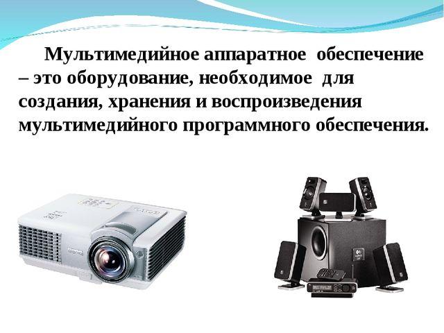 Мультимедийное аппаратное обеспечение – это оборудование, необходимое для соз...