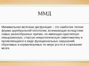 ММД Минимальная мозговая дисфункция – это наиболее легкая форма церебральной