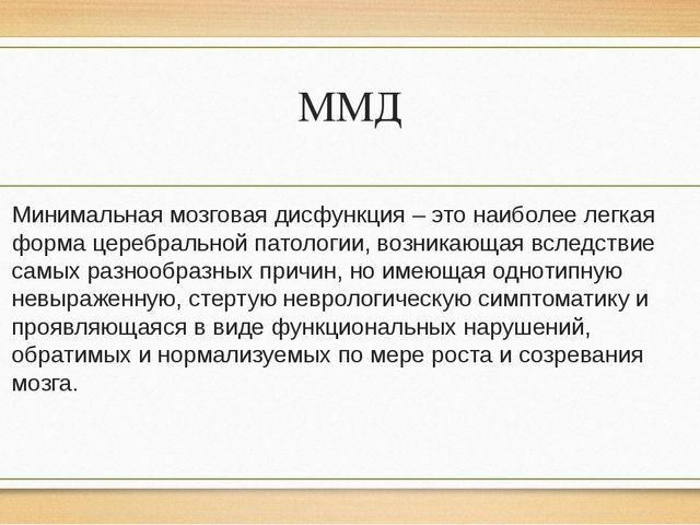 ММД Минимальная мозговая дисфункция – это наиболее легкая форма церебральной...