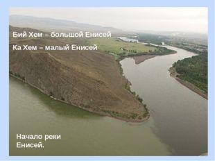 Начало реки Енисей. Бий Хем – большой Енисей Ка Хем – малый Енисей